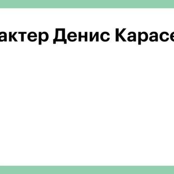 Умер актер Денис Карасев