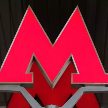 Дептранс рассказал о работе метро 31 января в Москве