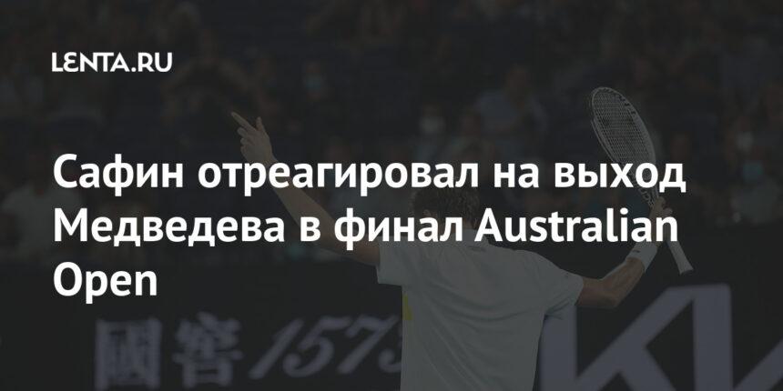 Сафин отреагировал на выход Медведева в финал Australian Open