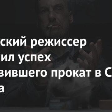 Российский режиссер объяснил успех возглавившего прокат в США фильма