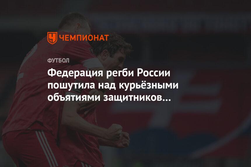 Федерация регби России пошутила над курьёзными объятиями защитников футбольной сборной