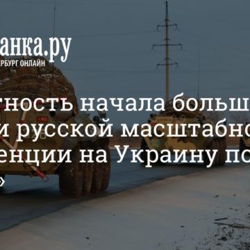 Прогнозы экспертов о нарастании напряжения на российско-украинской границе 7 апреля 2021 г.