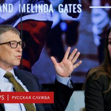 Дайджест: дверь, открытая для России, развод Гейтсов и побочные эффекты вакцинной дипломатии