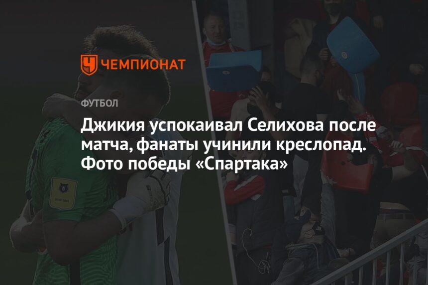 Джикия успокаивал Селихова после матча, фанаты учинили креслопад. Фото победы «Спартака»