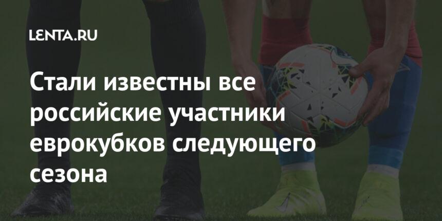 Стали известны все российские участники еврокубков следующего сезона