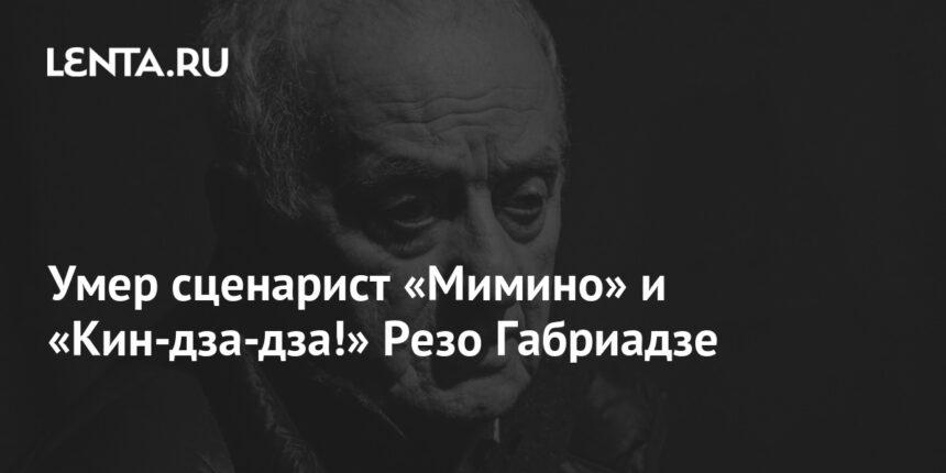 Умер сценарист «Мимино» и «Кин-дза-дза!» Резо Габриадзе