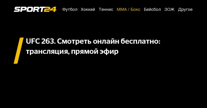 UFC 263. Смотреть онлайн бесплатно: трансляция, прямой эфир