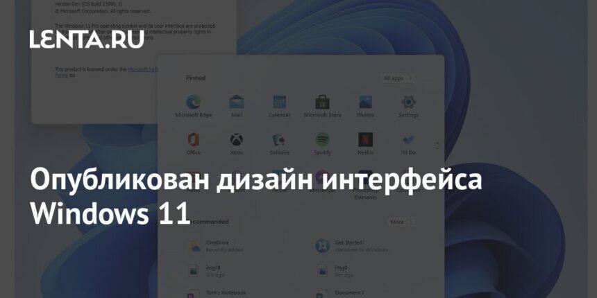 Опубликован дизайн интерфейса Windows 11