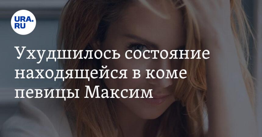 Ухудшилось состояние находящейся в коме певицы Максим