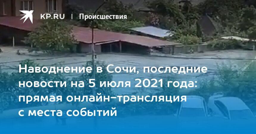Наводнение в Сочи, последние новости на 5 июля 2021 года: прямая онлайн-трансляция с места событий