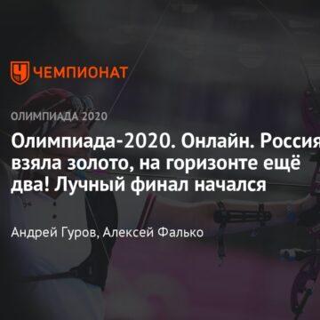 Олимпиада-2020. Фантастическое первое золото России! Что сотворила Бацарашкина! LIVE