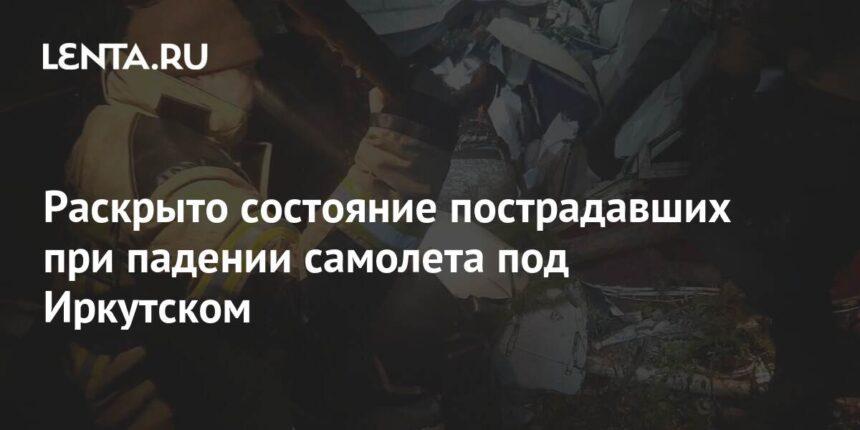 Раскрыто состояние пострадавших при падении самолета под Иркутском
