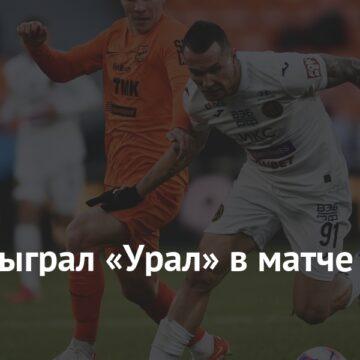 ЦСКА обыграл «Урал» в матче РПЛ