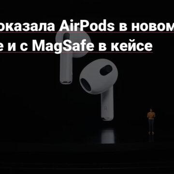 Apple показала AirPods в новом дизайне в стиле Pro и с MagSafe в кейсе — Техника на vc.ru