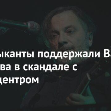 Рок-музыканты поддержали Вадима Самойлова в скандале с Ельцин-центром
